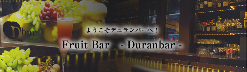 Fruits Bar - Duranbar -